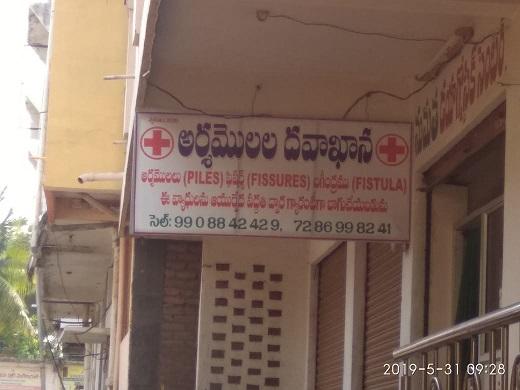 Arsha Molala Dhavakhana Achampet