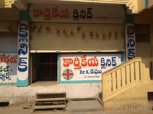 karthikeya clinic Achampet
