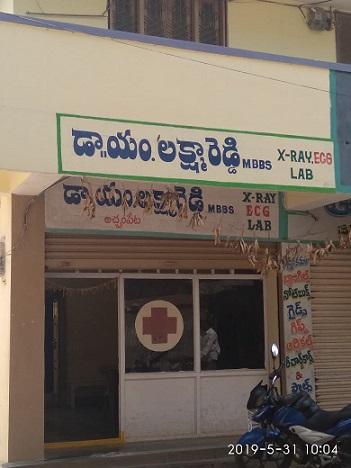 Achampeta laxmreddy Hospital