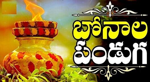 bhonala panduga
