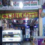 Laxmi Bangalore Ayyangar Bakery Achampet
